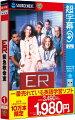 【楽天社員限定】超字幕/ER緊急救命室I <ファースト> エピソード1-3 (キャンペーン版)