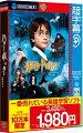 【楽天社員限定】超字幕/ハリー・ポッターと賢者の石 (キャンペーン版)