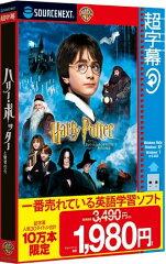 【送料無料】超字幕/ハリー・ポッターと賢者の石 (キャンペーン版)