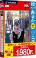 【楽天社員限定】超字幕/ティファニーで朝食を (キャンペーン版)
