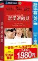【楽天社員限定】超字幕/恋愛適齢期 (キャンペーン版)