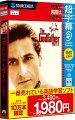 【楽天社員限定】超字幕/ゴッドファーザー PART II (キャンペーン版)