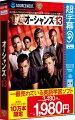 【楽天社員限定】超字幕/オーシャンズ13 (キャンペーン版)