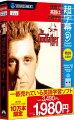 【楽天社員限定】超字幕/ゴッドファーザー PART III (キャンペーン版)