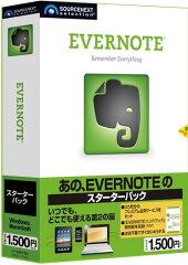 【送料無料】EVERNOTE スターターパック