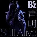 声明 / Still Alive (初回限定盤 CD+DVD) [ B`z ]
