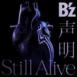 声明 / Still Alive (初回限定盤 CD+DVD)