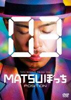 松本利夫ワンマンSHOW『MATSUぼっち03』-POSITION-