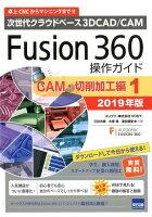 Fusion360操作ガイド CAM・切削加工編 1(2019年版)