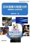 日本漁業の制度分析 漁業管理と生態系保全 (水産総合研究センター叢書) [ 牧野光琢 ]