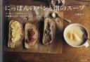 【楽天ブックスならいつでも送料無料】にっぽんのパンと畑のスープ