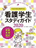 看護学生スタディガイド2020