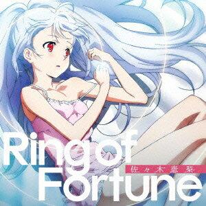 【楽天ブックスならいつでも送料無料】TVアニメ「プラスティック・メモリーズ」OPテーマ::Ring ...