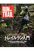 【送料無料】RUN+TRAIL(vol.1)