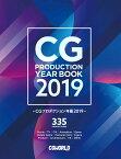 CGプロダクション年鑑 2019 [ CGWORLD編集部 ]