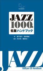 【送料無料】JAZZ1000円名盤ハンドブック [ 津下佳子 ]