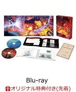 【楽天ブックス限定先着特典】GODZILLA 決戦機動増殖都市 Blu-ray コレクターズ・エディション(オリジナル布ポスター付き)【Blu-ray】