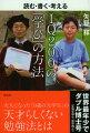 読む・書く・考える IQ200の「学び」の方法