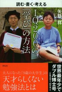 【送料無料】読む・書く・考える IQ200の「学び」の方法 [ 矢野祥 ]