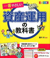 一番やさしい資産運用の教科書