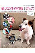 【送料無料】愛犬の手作り服&グッズ