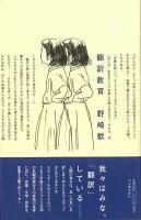 【バーゲン本】翻訳教育