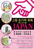 【バーゲン本】指さしイラスト会話JAPAN 韓国語〜日本語