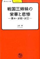 【バーゲン本】戦国三姉妹の栄華と悲惨 茶々・お初・お江ー学びやぶっく45