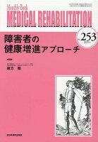 MEDICAL REHABILITATION(No.253(2020.9))
