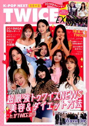 K-POP NEXT TWICE EX (MSムック)