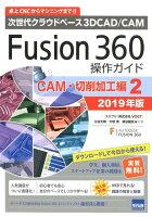 Fusion360操作ガイド CAM・切削加工編 2(2019年版)