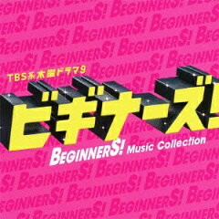 【送料無料】【CD新作5倍対象商品】TBS系 木曜ドラマ9 「ビギナーズ!」Music Collection(初回限...