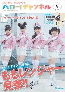 ハロー!チャンネル vol.9
