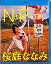 BD>桜庭ななみ:N.P(NanamiPower) (<ブルーレイディスク>) [ 桜庭ななみ ]