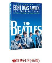 【先着特典】ザ・ビートルズ EIGHT DAYS A WEEK -The Touring Years スタンダード・エディション(A5サイズ フォトシート付き)