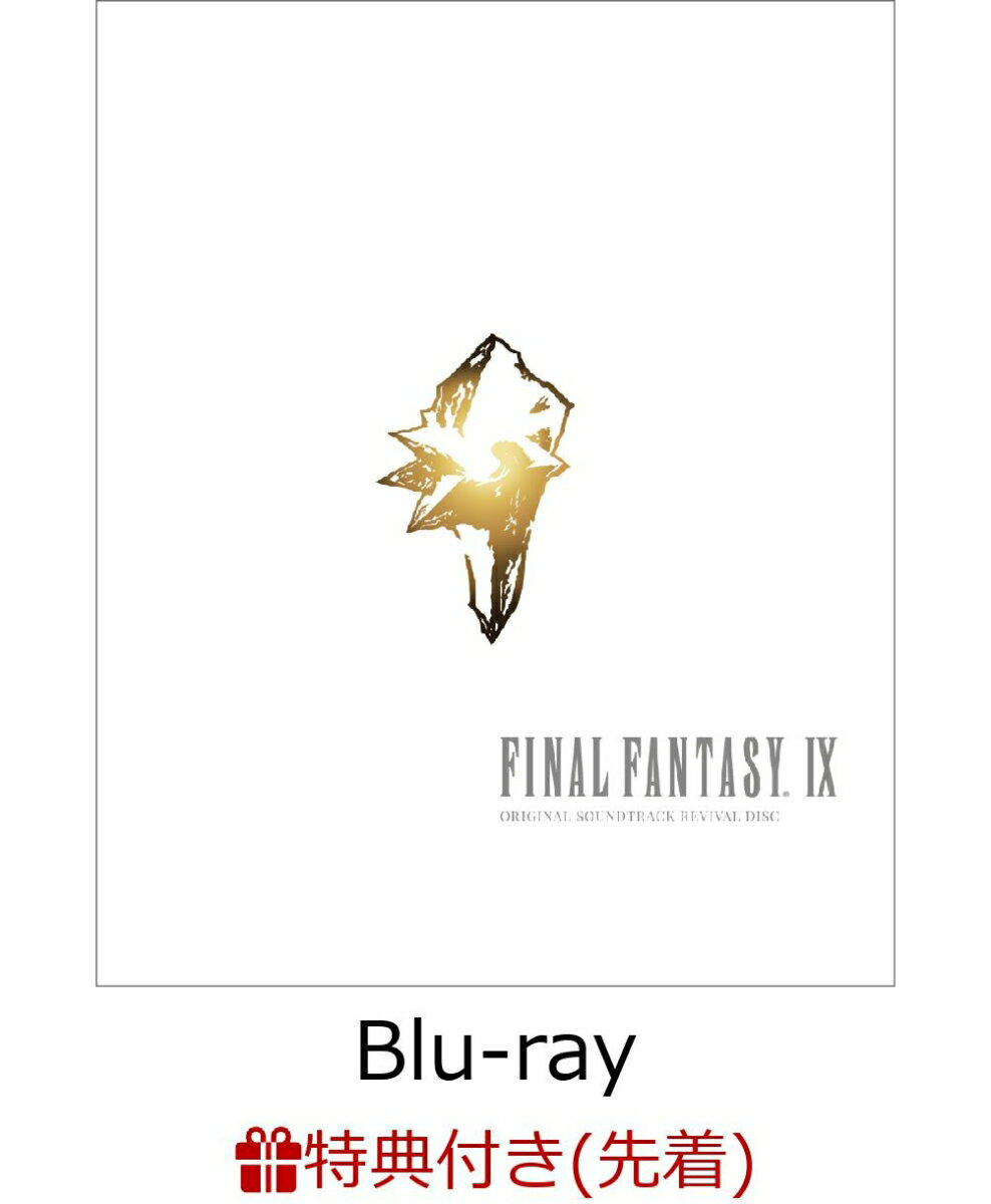 【先着特典】FINAL FANTASY IX Original Soundtrack Revival Disc(映像付サントラ/Blu-ray Disc Music) (ポストカード)【Blu-ray】