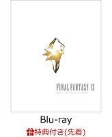 【先着特典】FINAL FANTASY IX Original Soundtrack Revival Disc(映像付サントラ/Blu-ray Disc Music) (ポストカード)【Blu-ray】