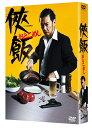 侠飯〜おとこめし〜DVD BOX(5枚組) [ 生瀬勝久 ]