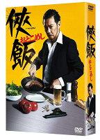 侠飯〜おとこめし〜DVD BOX(5枚組)