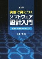 演習で身につくソフトウェア設計入門第2版
