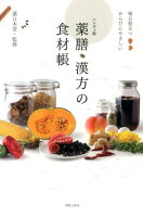 薬膳・漢方の食材帳ハンディ版