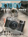 フジフイルムX100Vバイブル 愛でるスナップシューター (日本カメラMOOK)