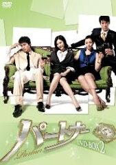 【送料無料】パートナー DVD-BOX2