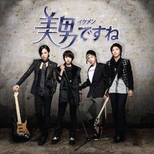【送料無料】「美男<イケメン>ですね」-日本版オリジナルサウンドトラック