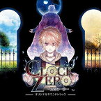 「CLOCK ZERO ~終焉の一秒~」オリジナルサウンドトラック [ (ゲーム・ミュージック) ]