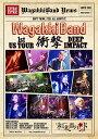 WagakkiBand 1st US Tour 衝撃 -DEEP IMPACT-(初回生産限定盤)  ...
