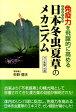 免疫力を飛躍的に高める日本冬虫夏草のメカニズム ガン克服への道 [ 矢萩信夫 ]