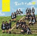 2011年の年間カラオケ人気曲第5位 AKB48の「会いたかった」のジャケット写真。