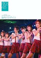 【送料無料】チームK 3rd stage 〜脳内パラダイス〜