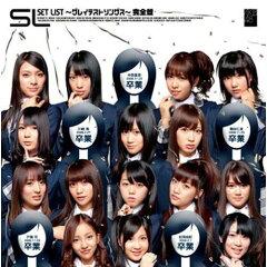 【送料無料】SET LIST - グレイテストソングス - 完全盤 [ AKB48 ]